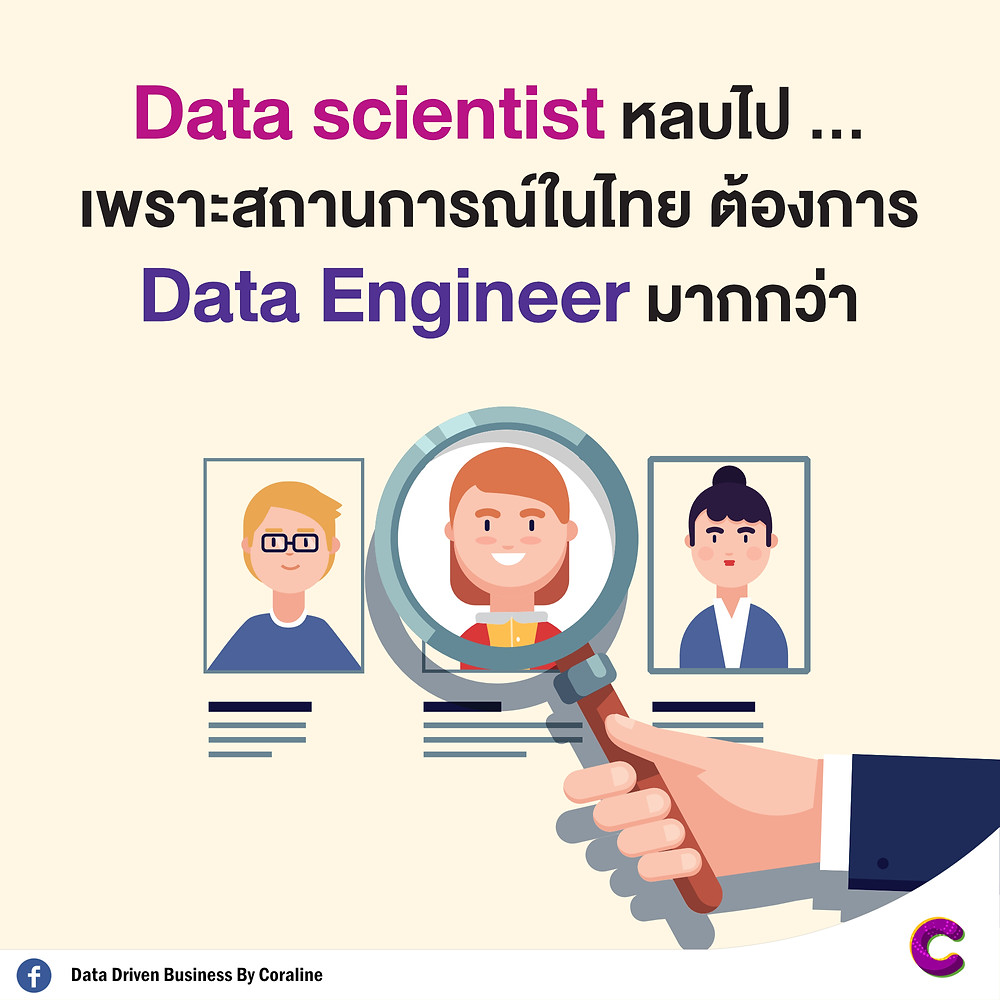 Thailand wants Data Engineer more than Data Scientist