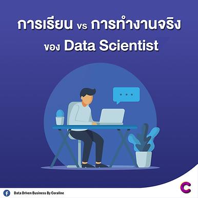 การเรียน vs การทำงานจริงของ Data Scientist