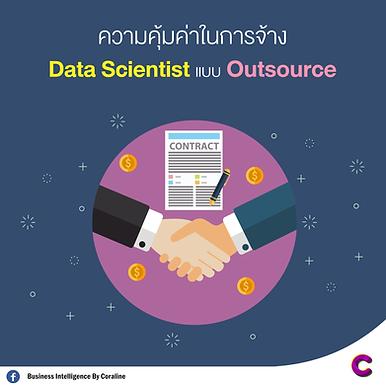 ความคุ้มค่าในการจ้าง Data Scientist แบบ Outsource