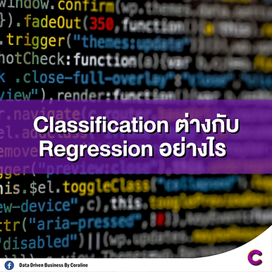 Classification ต่างกับ Regression อย่างไร