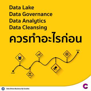 Data Lake, Data Governance, Data Analytics, Data Cleansing ควรทำอะไรก่อน?