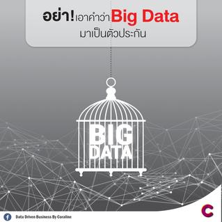"""อย่าเอาคำว่า """"Big Data"""" มาเป็นตัวประกัน"""