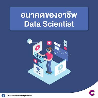 อนาคตของอาชีพ Data Scientist