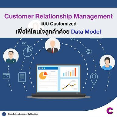 Customer Relationship Management แบบ Customized เพื่อให้โดนใจลูกค้าด้วย Data Model