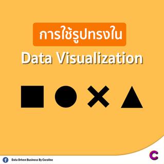 การใช้รูปทรงใน data visualization