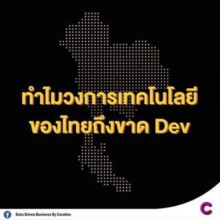ทำไมวงการเทคโนโลยีของไทย ถึงขาด Dev