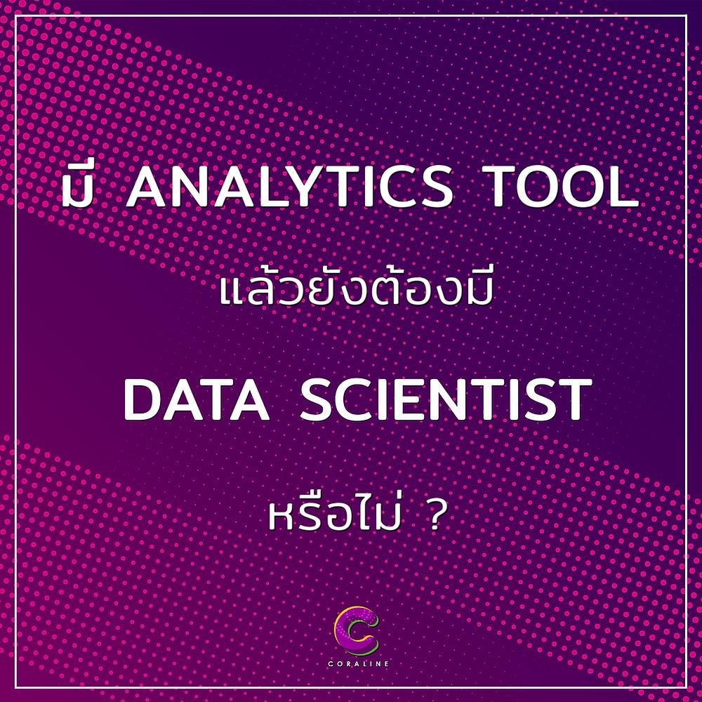 Analytics tool vs data scientist
