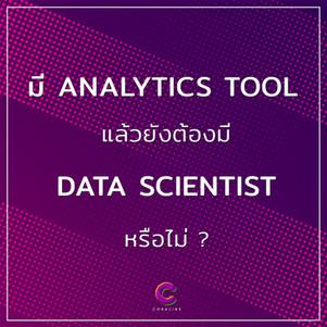 มี Analytics Tool แล้วยังต้องมี Data Scientist หรือไม่?