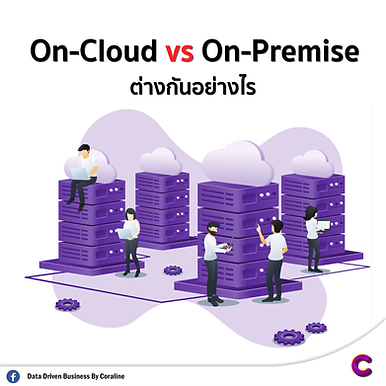 On-Cloud vs On-Premise ต่างกันอย่างไร