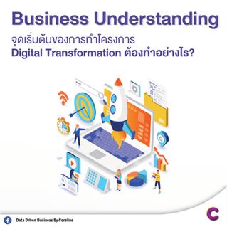 Business Understanding จุดเริ่มต้นของการทำโครงการ Digital Transformation ต้องทำอย่างไร?
