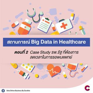 สถานการณ์ Big Data in Healthcare ตอนที่ 2: Case Study รพ.รัฐ ที่ต้องการลดเวลาในการรอพบแพทย์