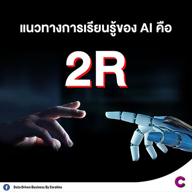 แนวทางการเรียนรู้ของ AI คือ 2R