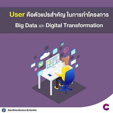 User คือตัวแปรสำคัญ ในการทำโครงการ Big Data และ Digital Transformation