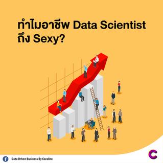 ทำไมอาชีพ Data Scientist ถึง Sexy?