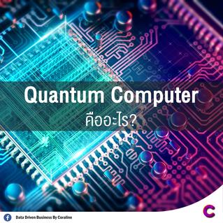 Quantum Computer คืออะไร?