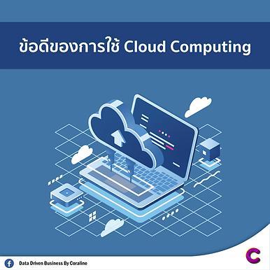 ข้อดีของการใช้ Cloud Computing