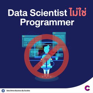 Data Scientist ไม่ใช่ Programmer