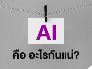 AI คืออะไรกันแน่??