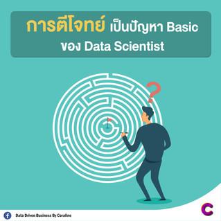 การตีโจทย์ เป็นปัญหา Basic ของ Data Scientist