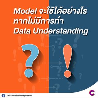 Model จะใช้ได้อย่างไร หากไม่มีการทำ Data Understanding