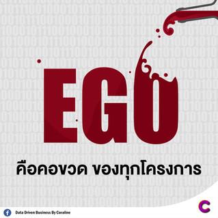 EGO คือคอขวด ของทุกโครงการ