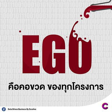 """EGO คือ """"คอขวด"""" ของทุกโครงการ"""