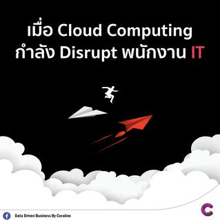 เมื่อ Cloud Computing กำลัง Disrupt พนักงาน IT