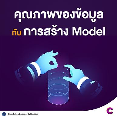 คุณภาพของข้อมูลกับการสร้าง Model