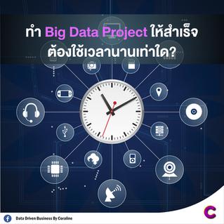 ทำ Big Data Project ให้สำเร็จ ต้องใช้เวลานานเท่าใด?