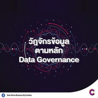 วัฎจักรข้อมูล ตามหลัก Data Governance