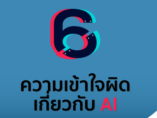 6 ความเข้าใจผิดเกี่ยวกับ AI
