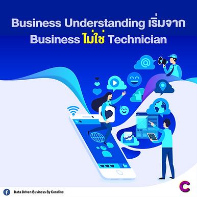 Business Understanding เริ่มจาก Business ไม่ใช่ Technician