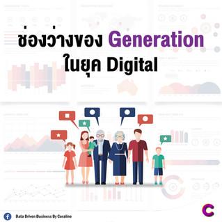 ช่องว่างของ Generation ในยุค Digital