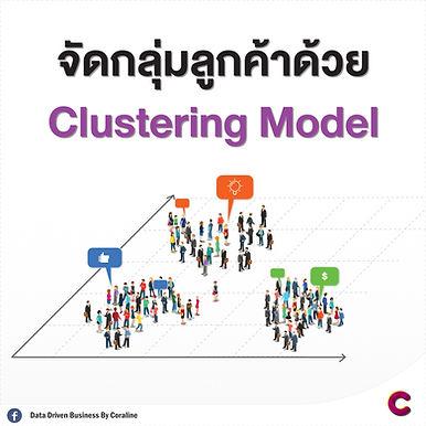 จัดกลุ่มลูกค้าด้วย Clustering Model