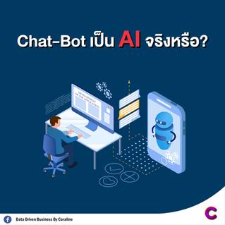 Chat-Bot เป็น AI จริงหรือ?