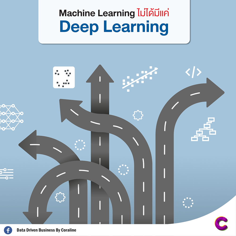 Machine Learning is not just Deep Learning