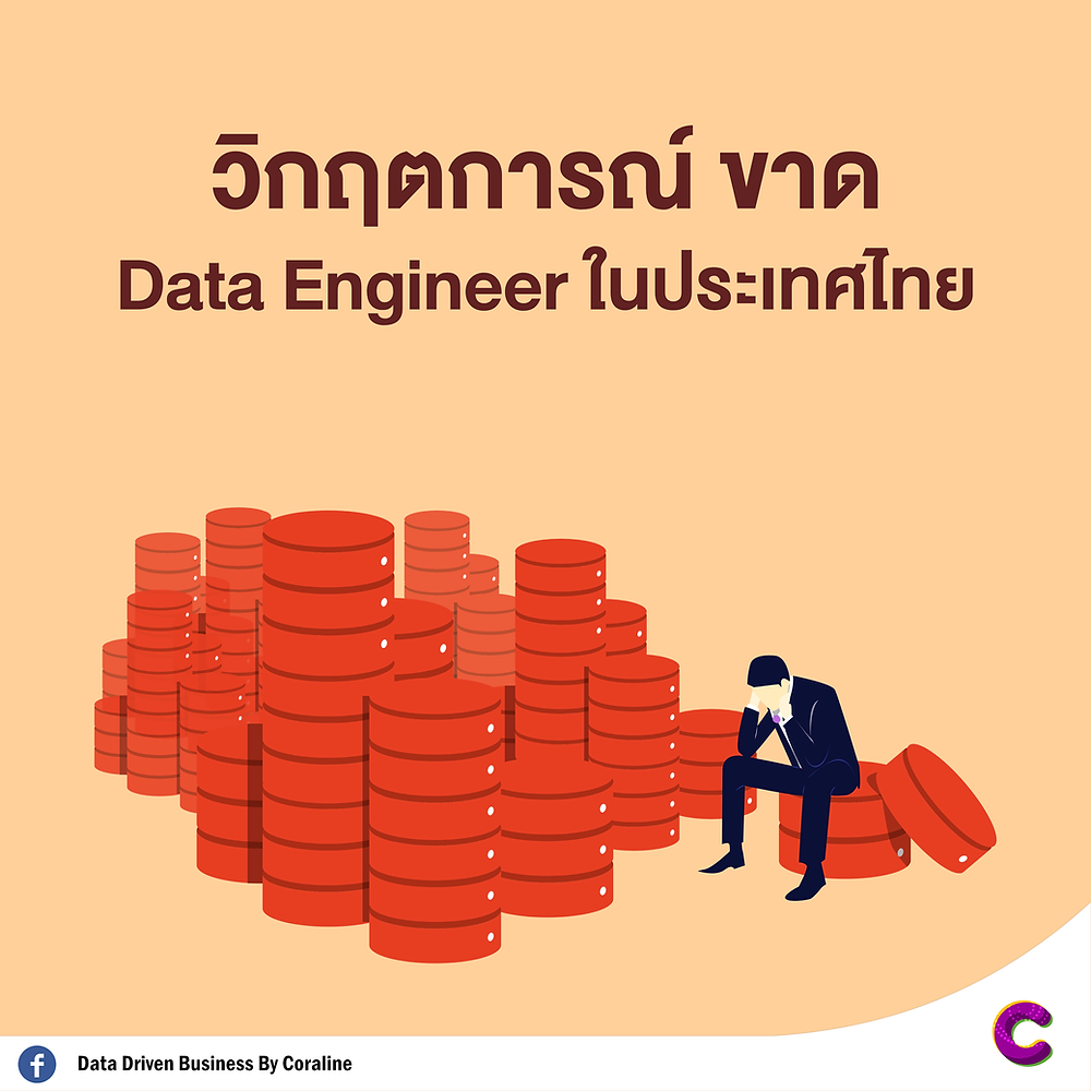 Crisis of lacking Data Engineer in  Thailand.