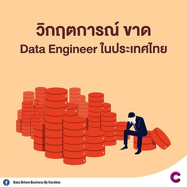 วิกฤตการณ์ขาด Data Engineer ในประเทศไทย