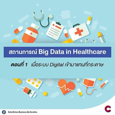 สถานการณ์ Big Data in Healthcare ตอนที่ 1: เมื่อระบบ Digital เข้ามาแทนที่กระดาษ