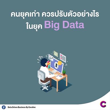 คนยุคเก่า ควรปรับตัวอย่างไรในยุค Big Data