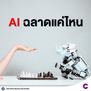 AI ฉลาดแค่ไหน???