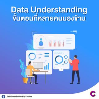 Data Understanding … ขั้นตอนที่หลายคนมองข้าม