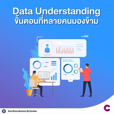 Data Understanding ขั้นตอนที่หลายคนมองข้าม