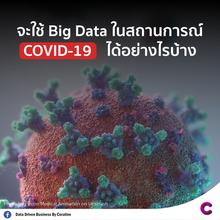 จะใช้ Big Data ในสถานการณ์ COVID-19 ได้อย่างไรบ้าง?
