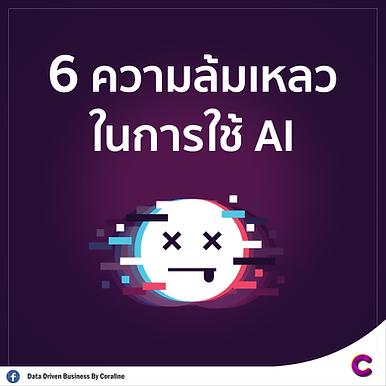 6 ความล้มเหลวในการใช้ AI