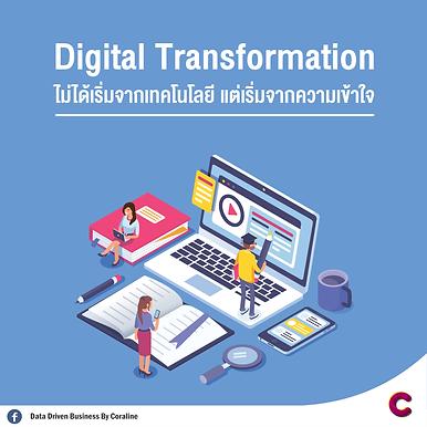 "Digital Transformation ไม่ได้เริ่มจากเทคโนโลยีแต่เริ่มจาก ""ความเข้าใจ"""