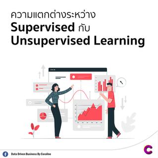 ความแตกต่างระหว่าง Supervised กับ Unsupervised Learning