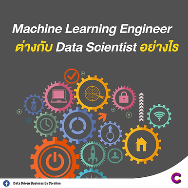 Machine Learning Engineer ต่างกับ Data Scientist อย่างไร