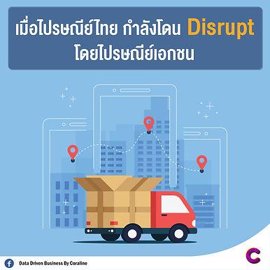 เมื่อไปรษณีย์ไทยกำลังโดน Disrupt โดยไปรษณีย์เอกชน