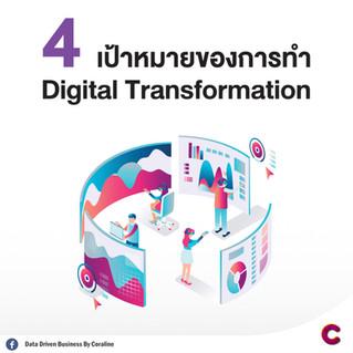 4 เป้าหมายของการทำ Digital Transformation